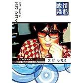 情熱大陸×スガ シカオ [DVD]