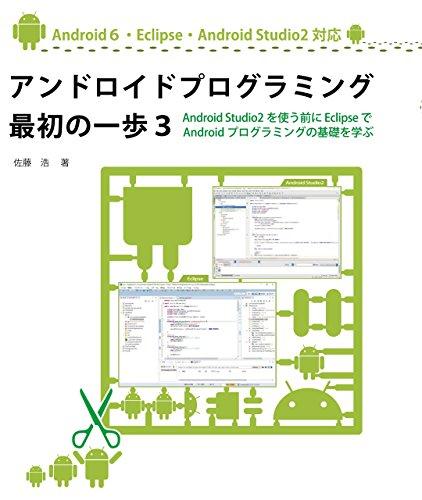 アンドロイドプログラミング最初の一歩 3 (Android6 Eclipse AndroidStudio2)