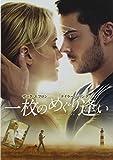 一枚のめぐり逢い[DVD]