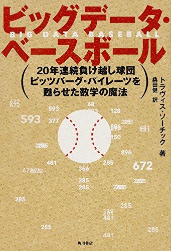 ビッグデータ・ベースボール 20年連続負け越し球団ピッツバーグ・パイレーツを甦らせた数学の魔法