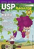 USP MAGAZINE vol.17 -