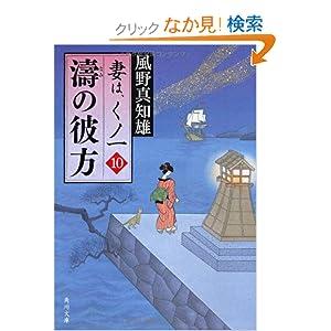"""濤の彼方 妻は、くノ一 10"""" style="""