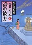 濤の彼方  妻は、くノ一 10 (角川文庫)