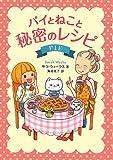 パイとねこと秘密のレシピ (海外文学コレクション)