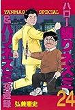 ハロー張りネズミ(24) (ヤングマガジンコミックス)