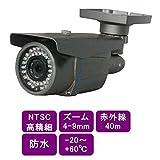 防水・ズーム・赤外投光・高解像度 ブレットカメラ 【70CM75CVI】