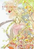 ミスター・シーナの精霊日記 2 (キャラコミックス)