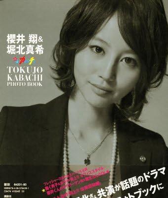 櫻井翔&堀北真希 ドラマ「特上カバチ!!」Photo Book (講談社MOOK)