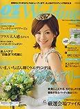 OZ magazine Wedding (オズ マガジン ウェディング) 2008年 05月号 [雑誌]