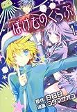 ばけものくらぶ(1) (KCx(ARIA))