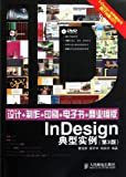 img - for Design + Production + Printing + E-book + Business Template - InDesign - Representative Examples (3rd Edition)(1DVD) (Color-printed) (Chinese Edition) book / textbook / text book