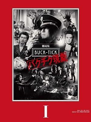 劇場版BUCK-TICK~バクチク現象~I