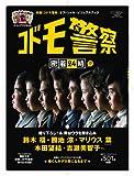 映画「コドモ警察」オフィシャル・ビジュアルブック「コドモ警察」密着24時!? (エンターブレインムック)