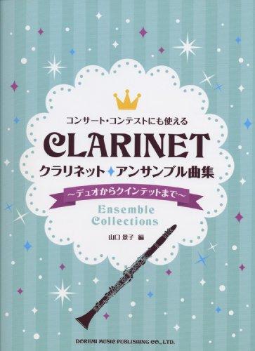 クラリネット/アンサンブル曲集〜デュオからクインテットまで〜
