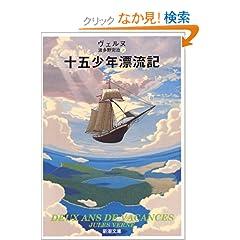 十五少年漂流記 (新潮文庫)