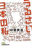 うるさい日本の私 (日経ビジネス人文庫)