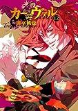 カーニヴァル: 12 (ZERO-SUMコミックス)