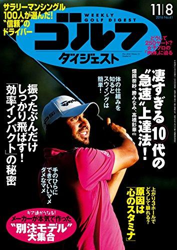 週刊ゴルフダイジェスト 2016年 11/08号 [雑誌]