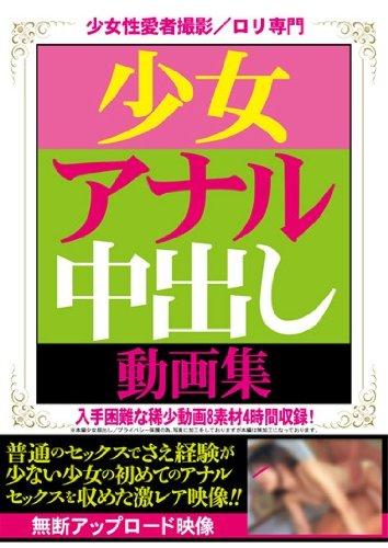 [----] 少女アナル中出し動画集/AVマーケット