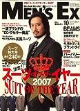 MEN'S EX (メンズ・イーエックス) 2007年 10月号 [雑誌]