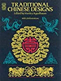 Recognized internationally for their subtlety, delicate lines, and enduring beauty, artistic Chinese designs have long been regarded as more than simple ornamentation. The distinctive motifs represented in this superb collection of 218...
