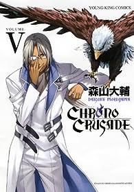 クロノクルセイド 5 (コミック)