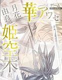 華アワセ 姫空木編 (エンターブレインムック)