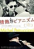 情熱のピアニズム コレクターズ・エディション【DVD2枚組】(初回限定版) -