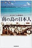 南の島の日本人―もうひとつの戦後史