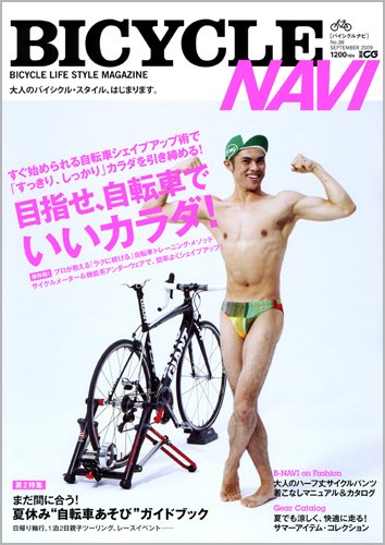 BICYCLE NAVI No.38 (SEPTEMBER (別冊CG)