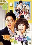 棚ぼたのあなた DVD-BOX 3
