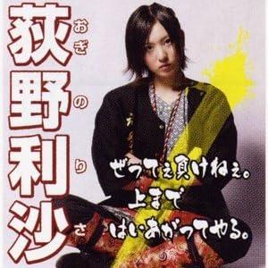 AKB48公式生写真 27thシングル 選抜総選挙 真夏のSounds good !【荻野利沙】