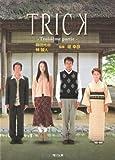 Trick-[Japanese-Edition]-troisi�me-partie