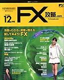 月刊 FX (エフエックス) 攻略.com (ドットコム) 2008年 12月号 [雑誌]