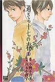 過ぎる十七の春 1 (バーズコミックス)