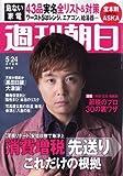 週刊朝日2013年5月24日号 [雑誌][2013.5.14]