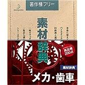 素材辞典 Vol.27 メカ・歯車編