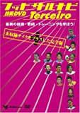 �եåȥ���ʥ� ����DVD Terceiro~�ǿ��ε��ѡ���ѡ��ȥ졼�˥�ؤܤ�!~