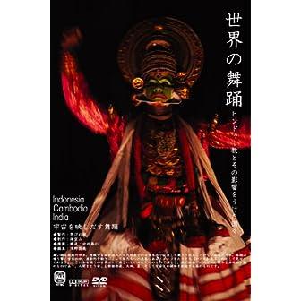 世界の舞踊 ヒンドゥー教とその影響をうけた国々 [DVD]