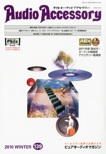 Audio Accessory (オーディオ アクセサリー) 2011年 01月号 [雑誌]