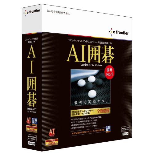 AI囲碁 Version 17 for Windows
