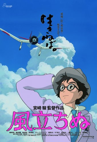 Gibri Poster Collection Mini Zigsaw Ouzzle 150piece Roman Albam Extra : The Wind Rises 150-G44