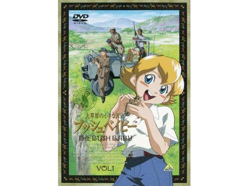 大草原の小さな天使 ブッシュベイビー 全10巻セット  [DVD]