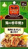 S&B シーズニング鶏の香草焼き 20g×10個