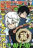 週刊少年ジャンプ2014年6月23日号No.28