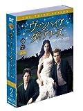 ヴァンパイア・ダイアリーズ〈サード・シーズン〉 セット2[DVD]