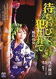 待ちわびて、犯されて 滝沢優奈 ―風鈴の女― [DVD]