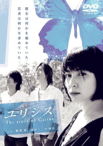 「ユリシス」 [DVD]