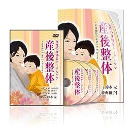産後の身体をトータルケア「産後整体」(CSH0002) [DVD]