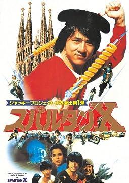 スパルタンX デジタル・リマスター版 [DVD]